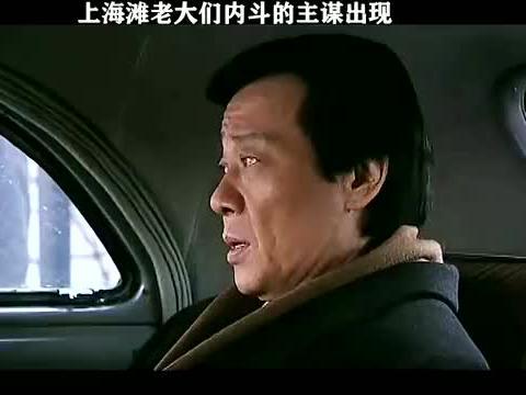 上海滩老大们内斗的主谋出现!我雷哥还是我累个,依旧那么霸气!