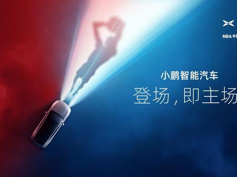 小鹏汽车与NBA中国结为官方市场合作伙伴