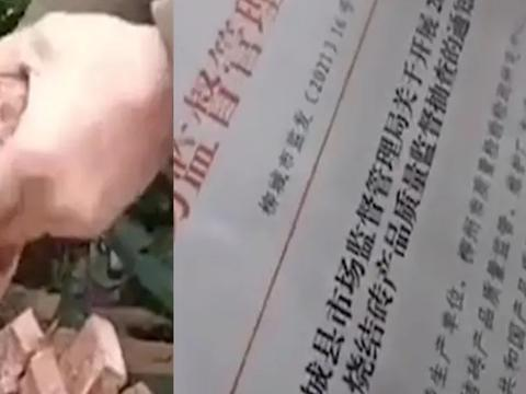 """""""豆腐砖""""一捏就碎,砖厂被顶格处罚2万多,村民共获赔款93万!"""