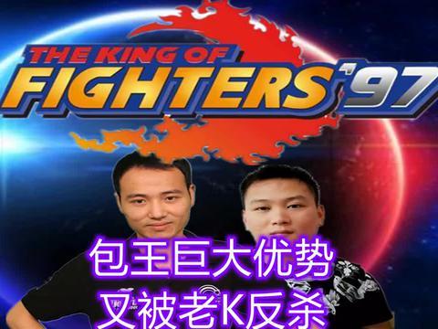 拳皇97:包王抱着巨大的优势被大门翻盘,老K心理素质这么好?