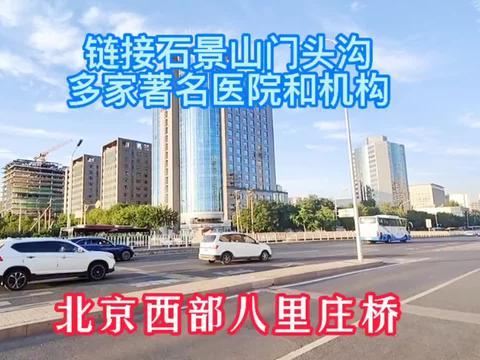 北京西部重要的交通路口桥梁,东西交通的枢纽之一的要道