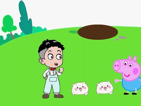 动画剧场:乔治和大头比赛投猪,他们两个到底谁最厉害呢?
