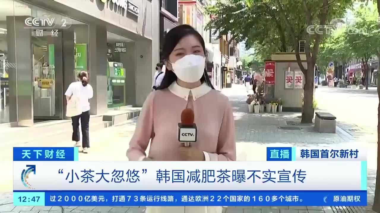 韩国减肥茶被曝虚假宣传,涉近一半功能性茶饮品!