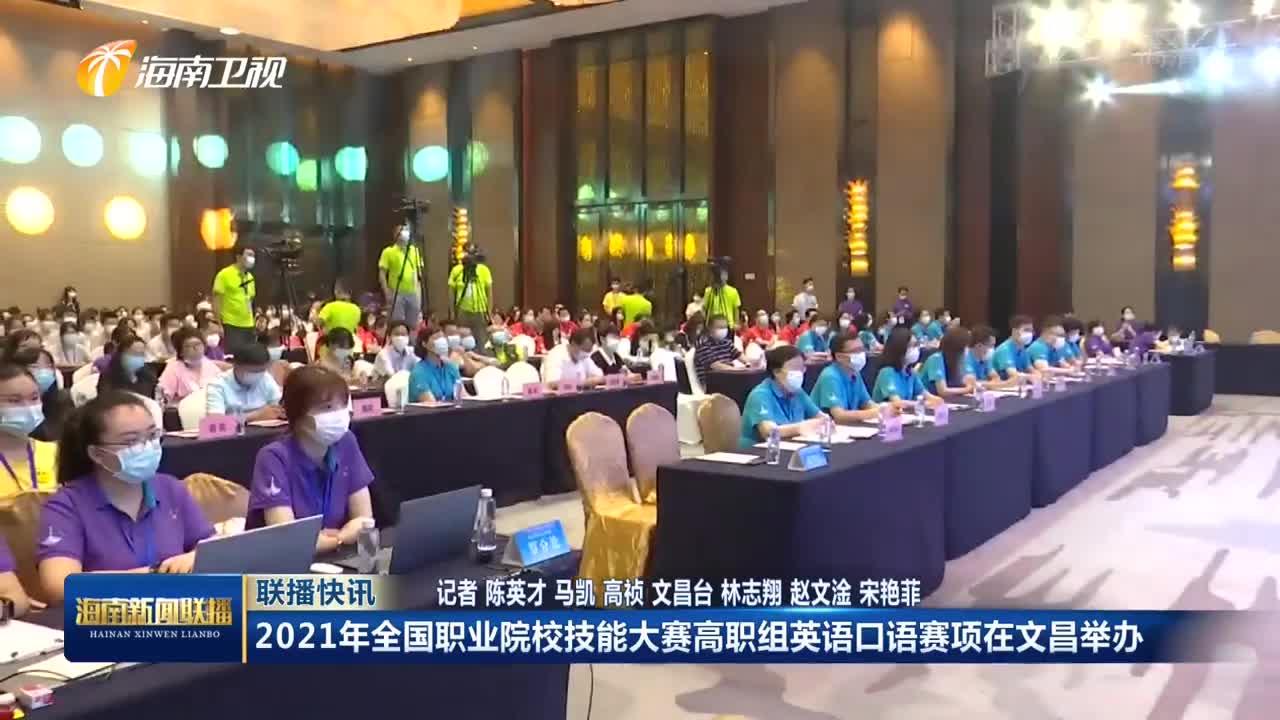 2021年全国职业院校技能大赛高职组英语口语赛项在文昌举办