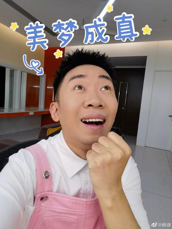 被曝购入近亿元豪宅 杨迪:我连购房资格都没有