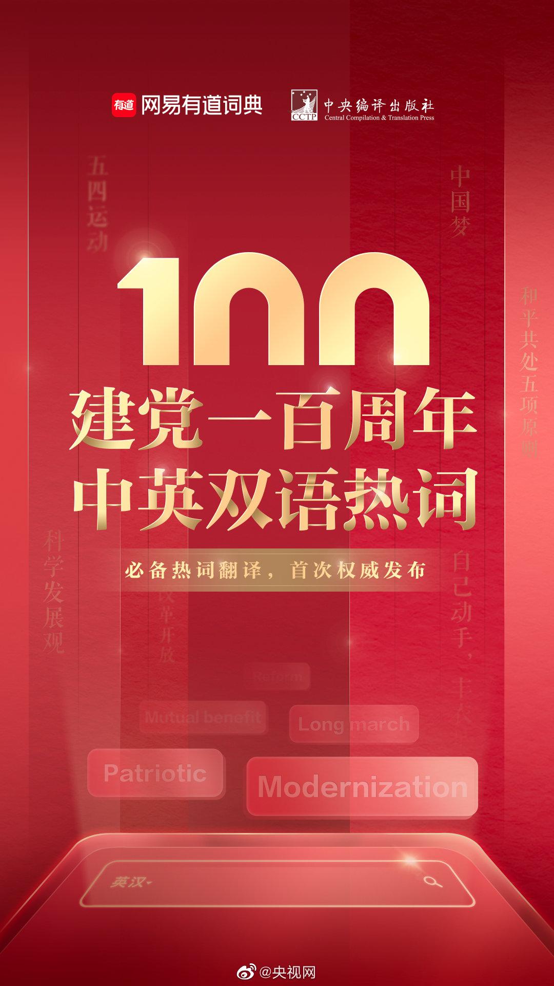 建党100周年双语热词 权威发布