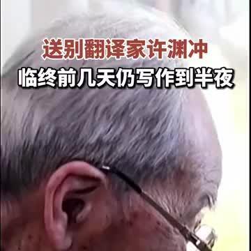 送别许渊冲先生!