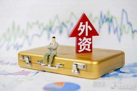 联合国报告:受中国等驱动 2020年亚洲外国直接投资增4%