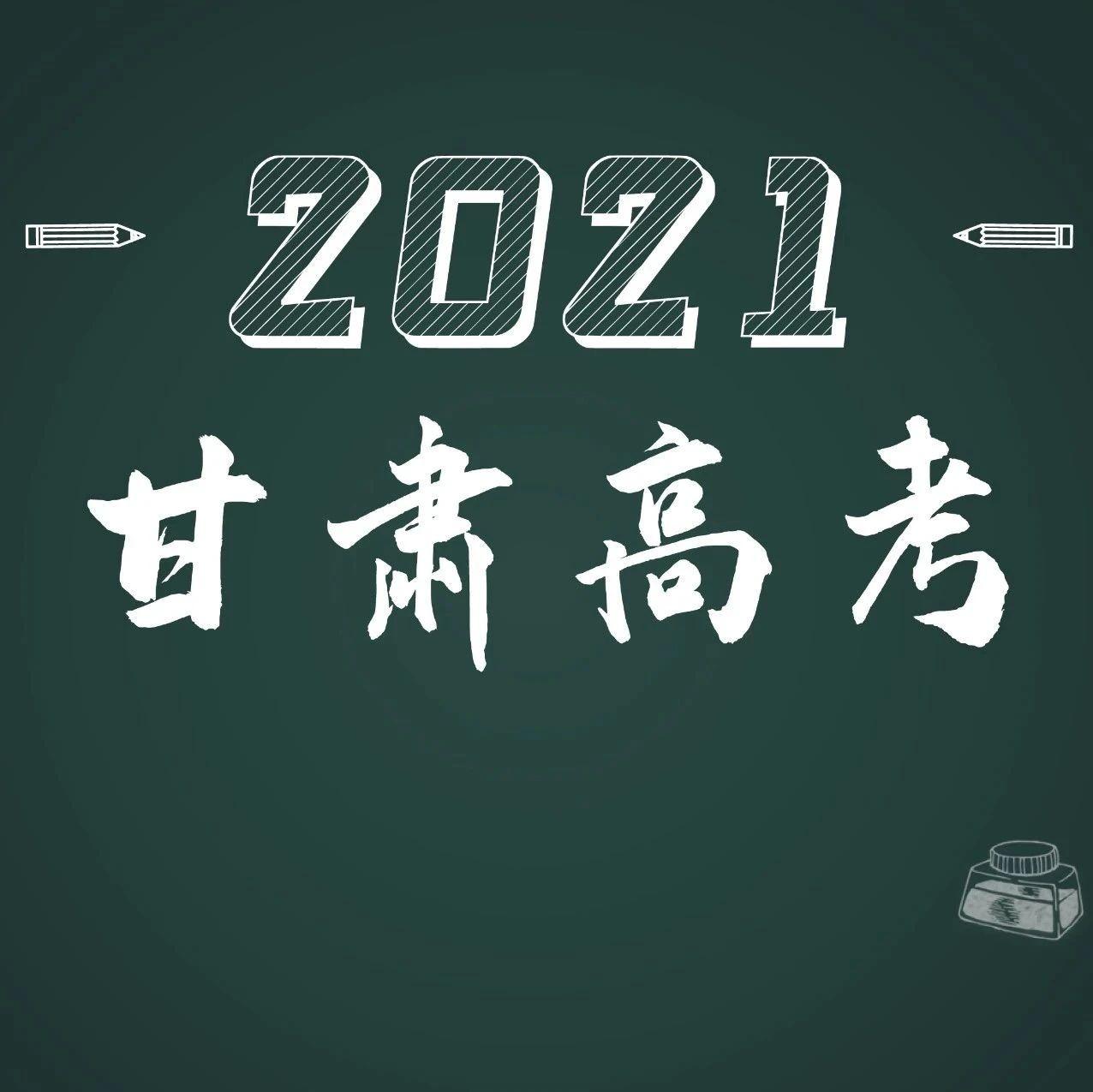 2021年甘肃省普通高校招生考生志愿填报指南来了→
