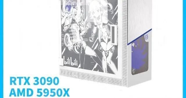 B站推出3万定制主机 RTX 3090搭配R9 5950X