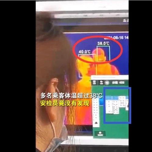 安检员却在玩电脑游戏...