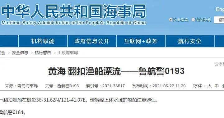 青岛海事局:黄海海域有一渔船翻扣漂流,请注意避让