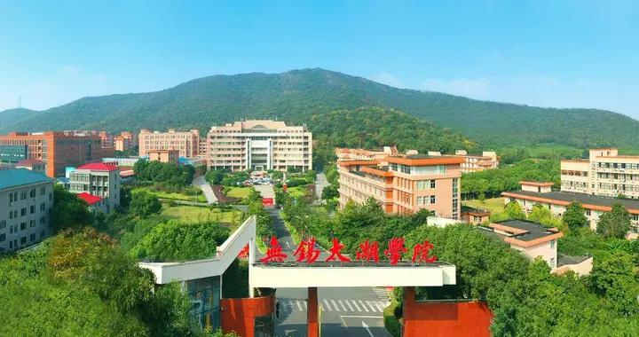 2021江苏好大学联盟|无锡太湖学院:应用型本科大学的排头兵