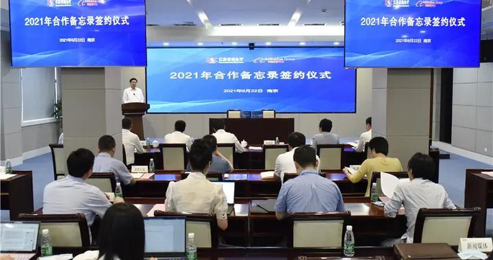 江苏省商务厅与阿里巴巴华东有限公司签署2021年合作备忘录