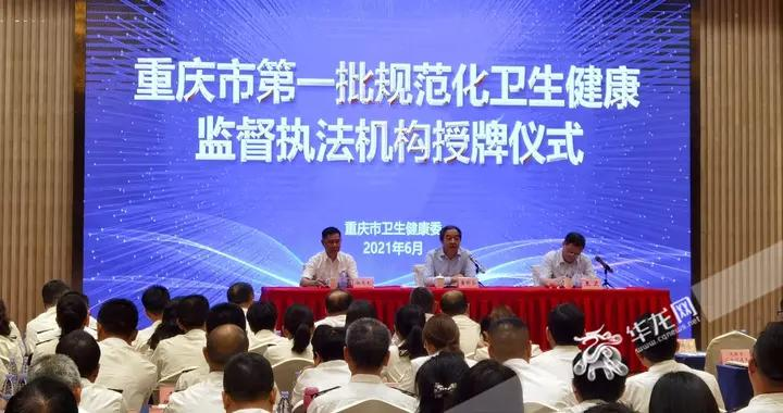 重庆市首批规范化卫生健康监督执法机构授牌