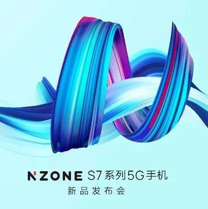 直播|NZONE S7系列5G手机新品发布会