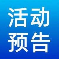 活动预告丨聚焦智能时代的青少年创新人才培养,2021全国中小学人工智能教育大会将于7月在京举办