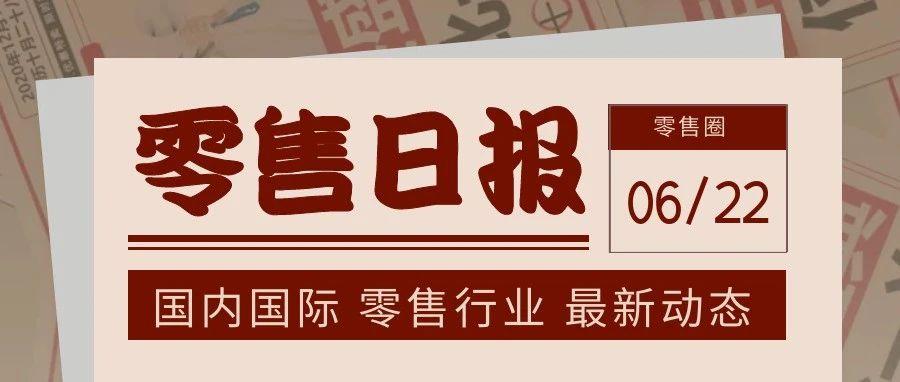 零售日报   京东牵手华为、海底捞腰斩、麦当劳卖夜宵、泡泡玛特跨界……