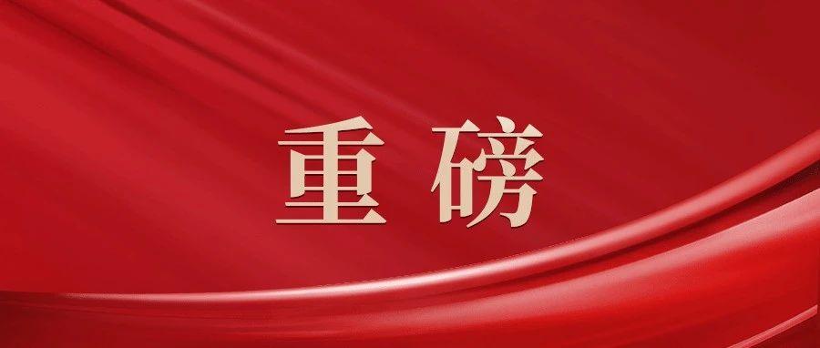 """揭东经济开发区升级为""""国家级经开区"""""""