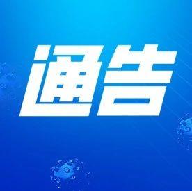 云南省2021年7-8月社会人员普通话水平测试通告