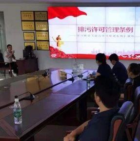 九江市共青城生态环境局开展企业排污许可管理培训