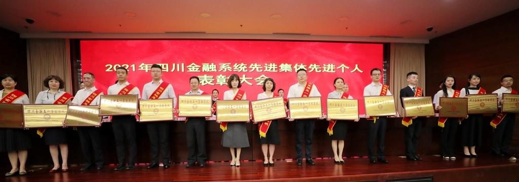 """中信银行成都分行荣获""""四川金融五一劳动奖状""""荣誉称号"""