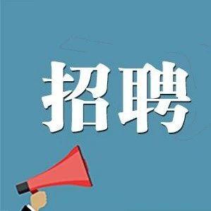 山西省纪委监委直属事业单位招聘
