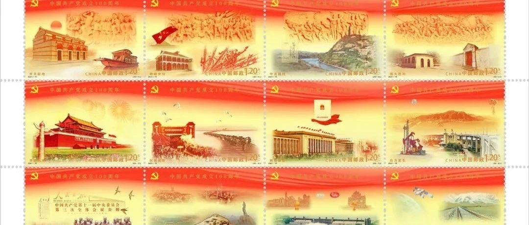 【提示】《中国共产党成立100周年》邮票将发行,数数有多少上海元素?