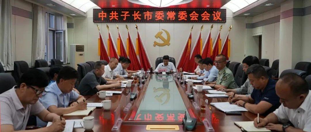 市委召开常委会传达贯彻刘国中同志来我市调研指示要求