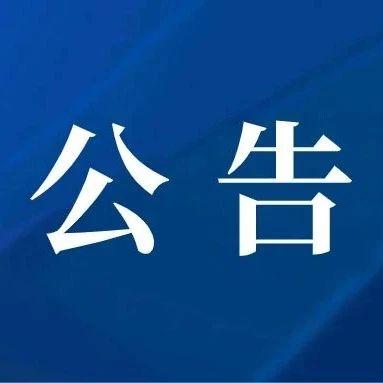 揭阳市实验中学关于电脑派位招收2021秋季七年级新生的公告