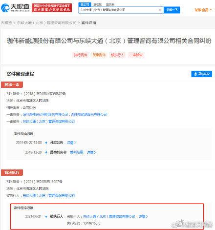ofo被强制执行1341万,此前消息称其已无财产可执行