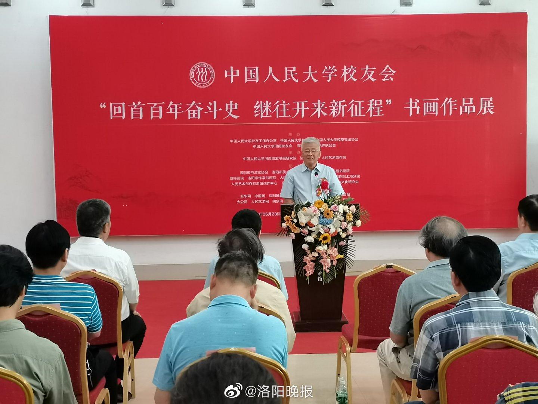 中国人民大学校友书画作品展在洛阳美术馆开展
