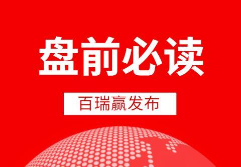 盘前必读:西南财经大学发布中国投资者教育现状调查报告(2020)