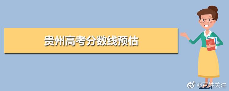 贵州是升还是降?2021年贵州高考分数线预测