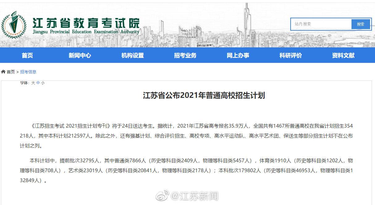 江苏省公布2021普通高校招生计划