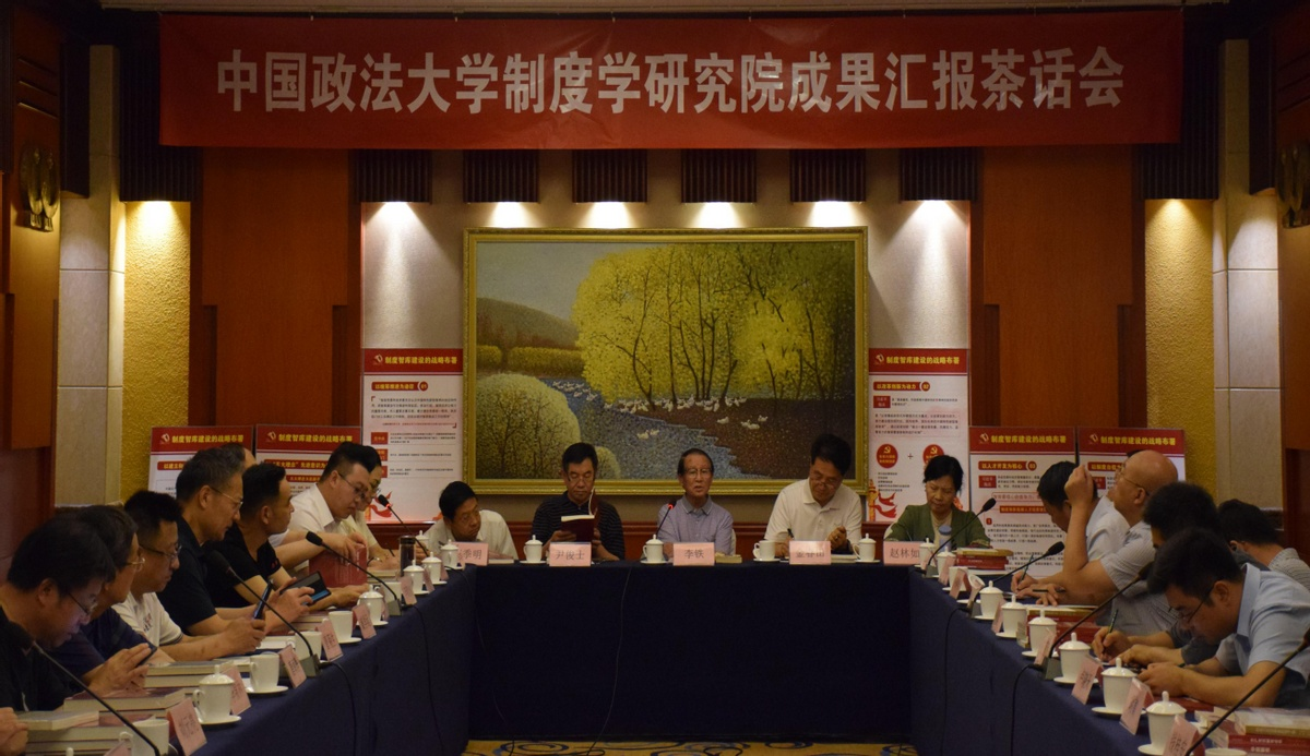 中国政法大学制度学研究院举办成果汇报茶话会