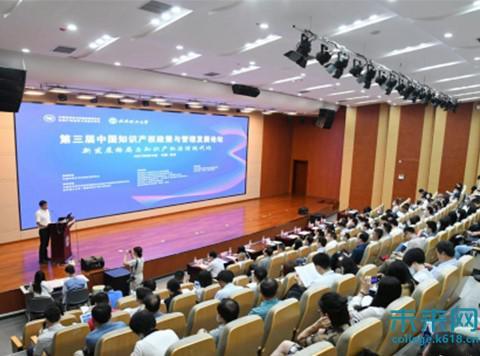 第三届中国知识产权政策与管理发展论坛在武汉理工大学召开
