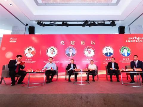 """""""红色引擎""""激发强劲动能,上海银行以""""强党建""""引领""""强发展"""""""