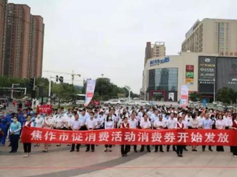 中国银联河南分公司联合焦作市政府举办云闪付消费券发放仪式