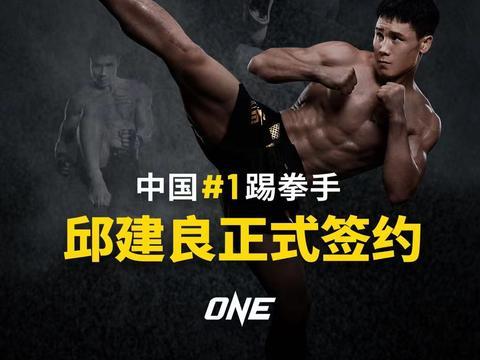 中国站立格斗第一人邱建良加入ONE冠军赛