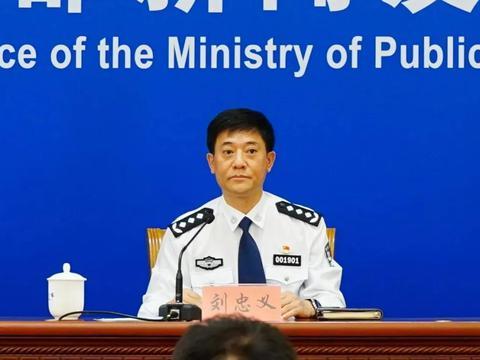 中国公安部:警戒这些人自投罗网!