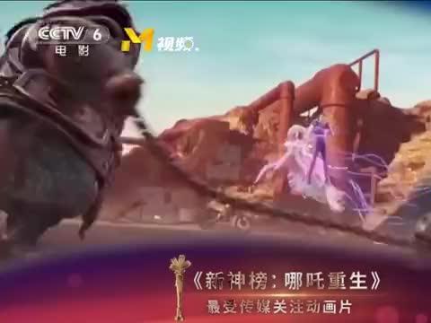 《新神榜·哪吒重生》获最受传媒关注动画片荣誉
