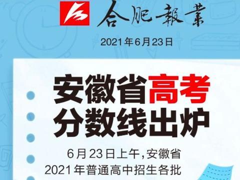 安徽一本560,江西一本559,2021各省高考分数线最全名单请查看!