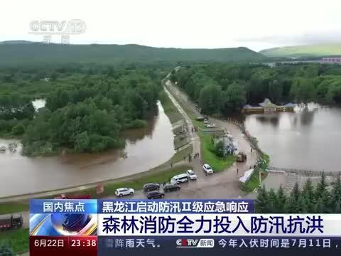 黑龙江启动防汛Ⅱ级应急响应,森林消防全力投入防汛抗洪24小时