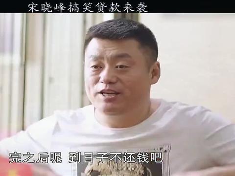 40岁的宋晓峰装小学生贷款,太搞笑了