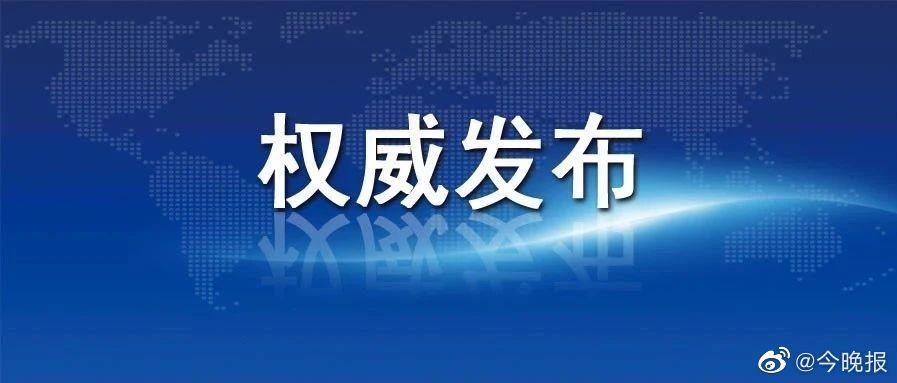 中共中央批准 王庭凯同志任天津市委常委
