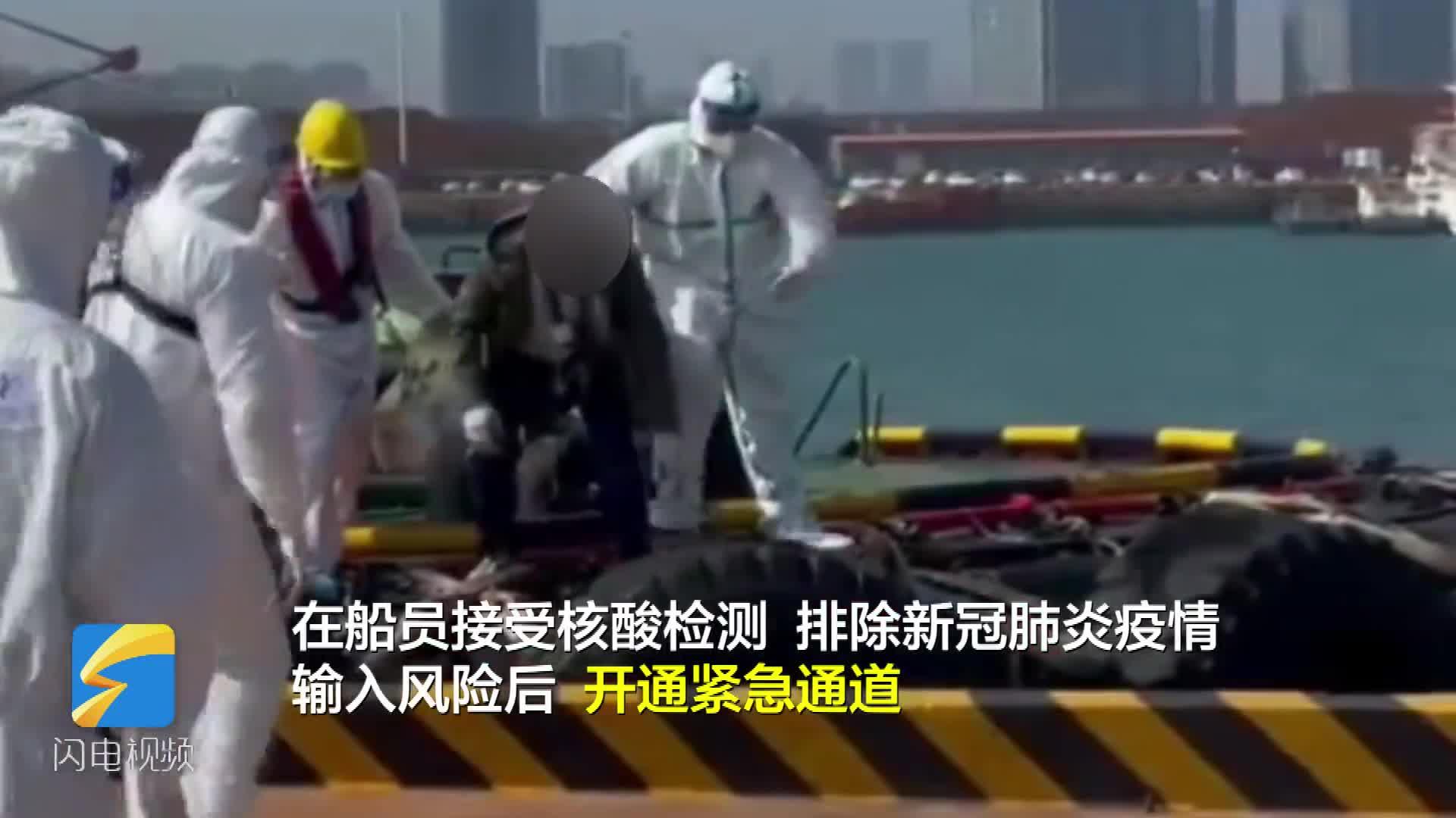 """视频 中国籍船员突发中风 山东边检开通""""紧急通道"""""""
