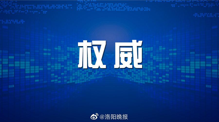 洛阳市嵩县公安局党委委员王振锋接受纪律审查和监察调查