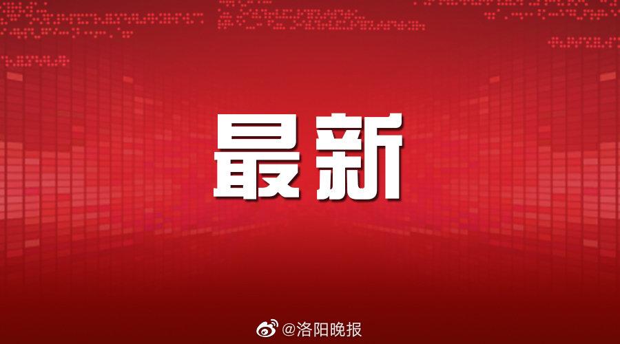 洛阳3个省级重大科技专项通过验收,将获专项资金支持