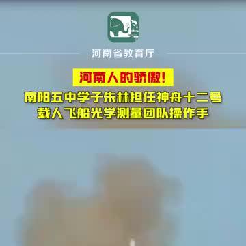 河南学子朱林担任神舟十二号载人飞船光学测量团队操作手